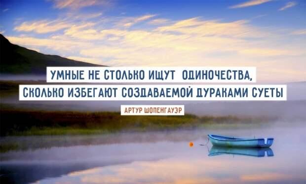 22 цитаты Артура Шопенгауэра о настоящей свободе