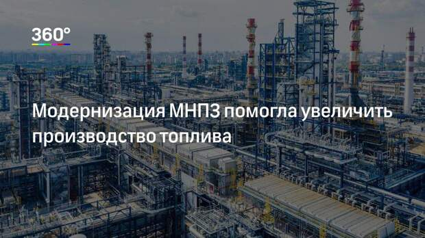 Модернизация МНПЗ помогла увеличить производство топлива