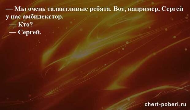 Самые смешные анекдоты ежедневная подборка chert-poberi-anekdoty-chert-poberi-anekdoty-50320504012021-8 картинка chert-poberi-anekdoty-50320504012021-8