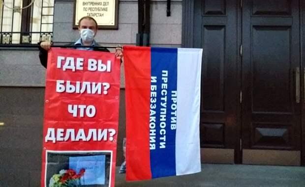 Казанцы вышли на пикеты, требуя защитить их детей от преступников