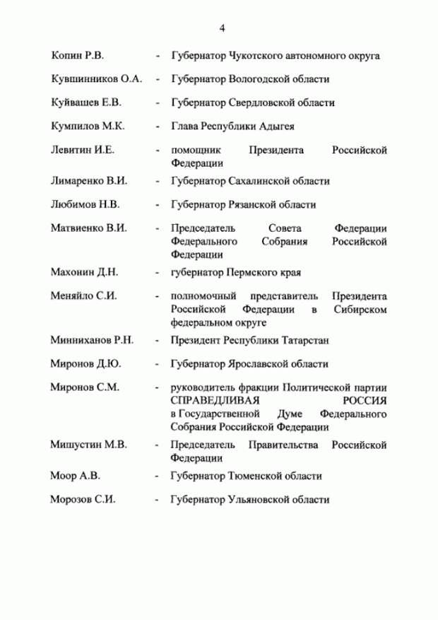 Путин возглавил Госсовет России
