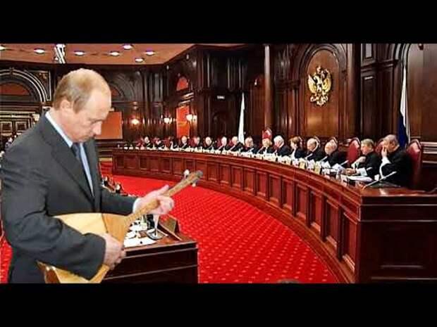 КС РФ: Путин — нелегитимный президент