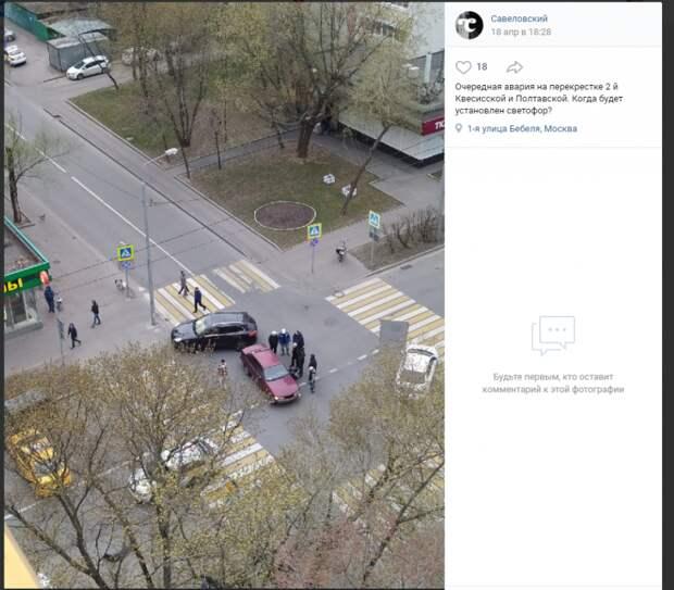 В ДТП в Савеловском пострадали водители