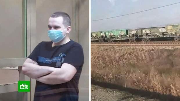 Как ФСБ разоблачила железнодорожника, снимавшего видео для украинской разведки