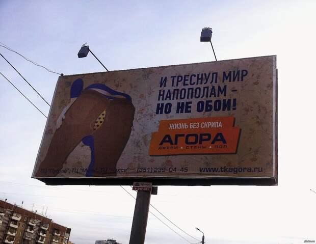 Смешная реклама – пример с обоями