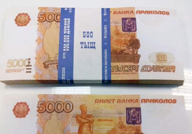Неизвестный превратил 1 млн рублей из «банка приколов» в настоящие деньги