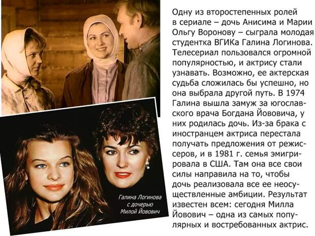 Но для многих артистов участие в телефильме стало путёвкой в актёрскую жизнь.