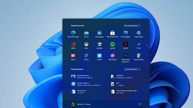 Microsoft показала последний тизер Windows 11 перед завтрашним анонсом