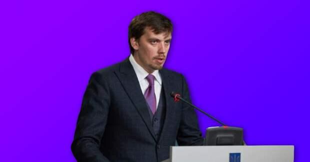 ⚡️Премьер-министр Украины Алексей Гончарук подал в отставку