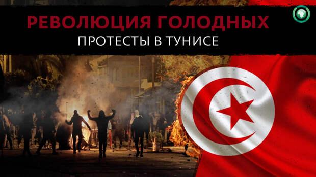 Революция голодных: почему в Тунисе снова начались массовые беспорядки