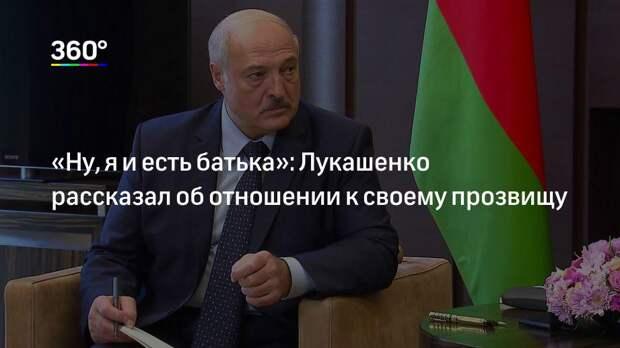 «Ну, я и есть батька»: Лукашенко рассказал об отношении к своему прозвищу