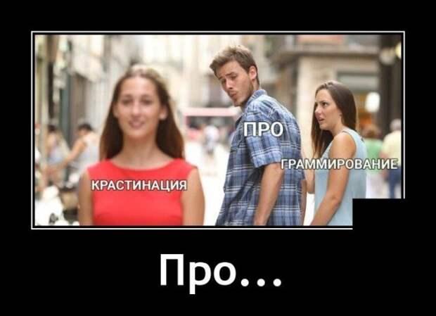 Демотиватор про программистов