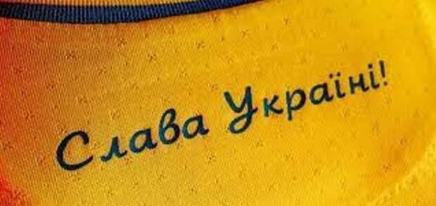 РФС пожаловался в УЕФА на форму сборной Украины на чемпионате Европы. На ней есть надписи «Слава Украине» и «Героям слава», а также Крым - «Инсайдер новостей»