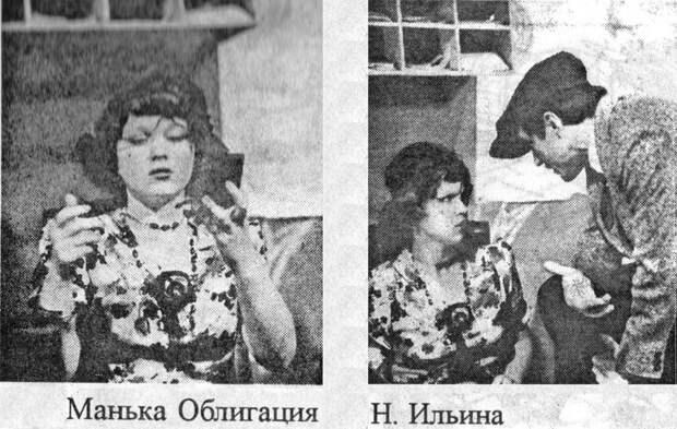 """Манька Облигация из """"Место встречи изменить нельзя"""""""