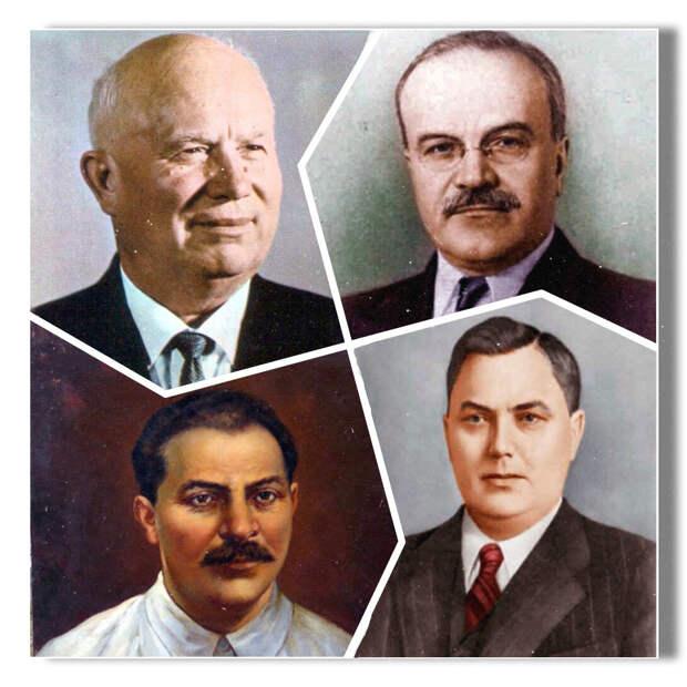 Изображение Никиты Хрущёва, Георгия Маленкова, Лазаря Кагановича и Вячеслава Молотова