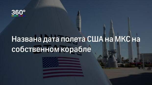 Названа дата полета США на МКС на собственном корабле