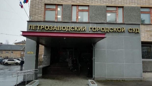 Путин назначил новых судей Петрозаводского городского суда