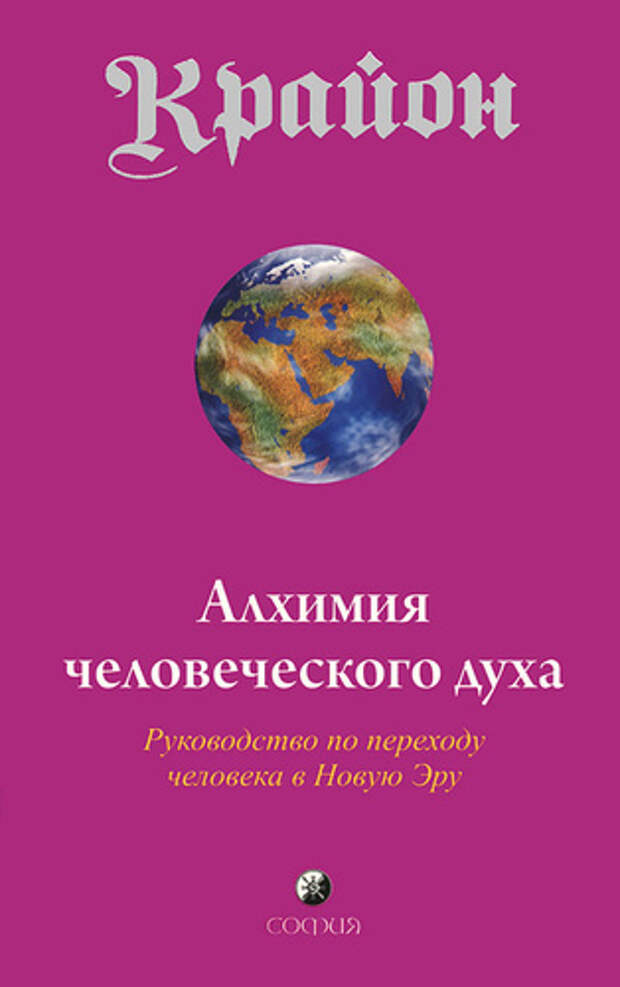 Крайон.  Алхимия человеческого духа  (Книга-3). Глава 4, стр. 26