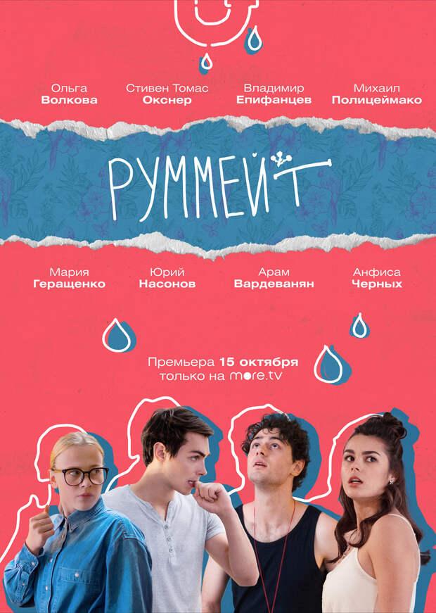 Премьера романтической комедии «Руммейт» с Анфисой Черных состоится в середине октября