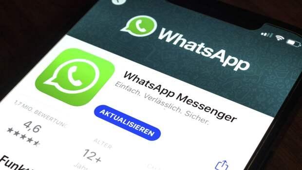 Российские чиновники решили перестать использовать WhatsApp из-за новых правил в сервисе