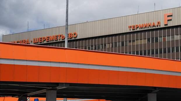 В Шереметьево рассказали о плане реконструкции терминала F