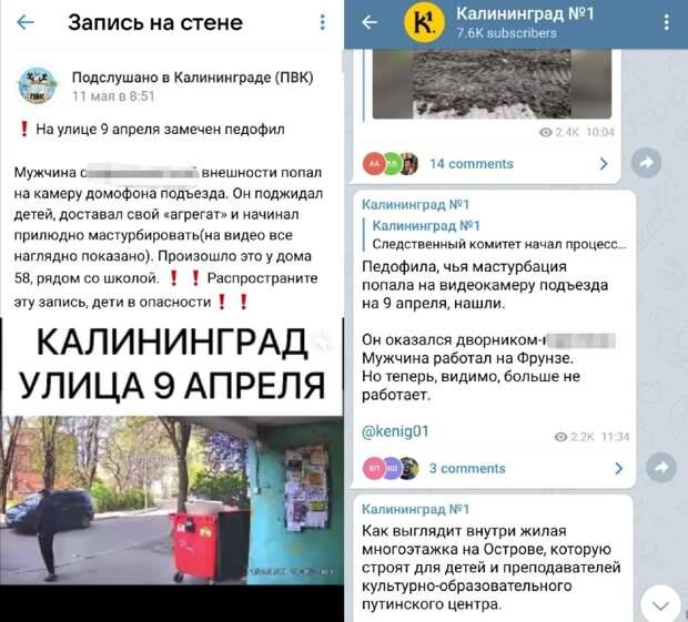 Снятого на видео извращенца-педофила из Калининграда нашли оперативники
