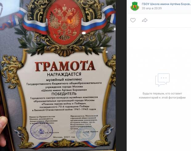 Музей Победы школы имени Артёма Боровика стал лучшим в Москве