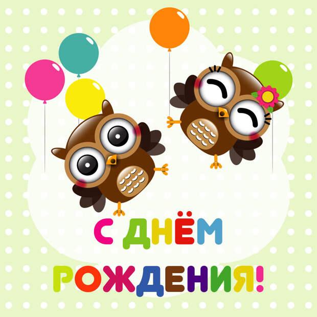 Бесплатная открытка с днем рождения совы