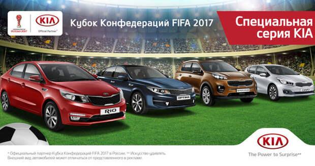 Футбольная версия - Kia продает специальную серию автомобилей