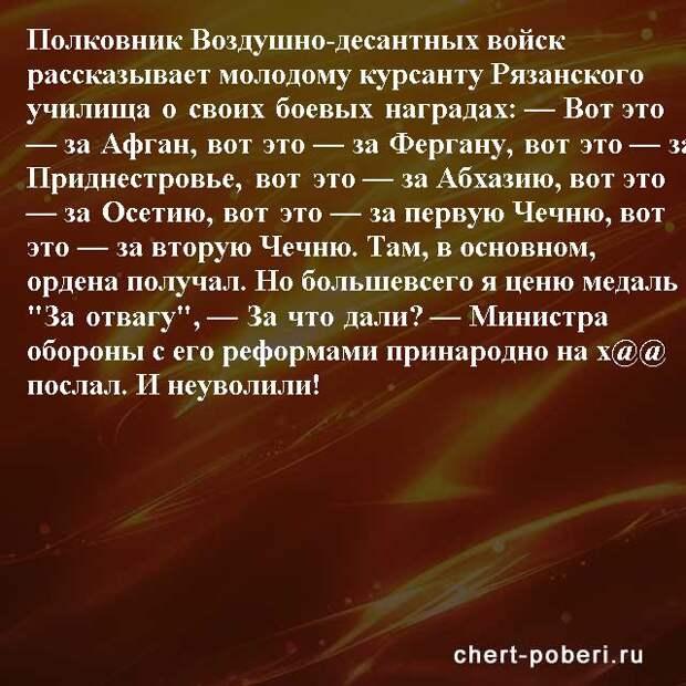 Самые смешные анекдоты ежедневная подборка chert-poberi-anekdoty-chert-poberi-anekdoty-01250614122020-3 картинка chert-poberi-anekdoty-01250614122020-3