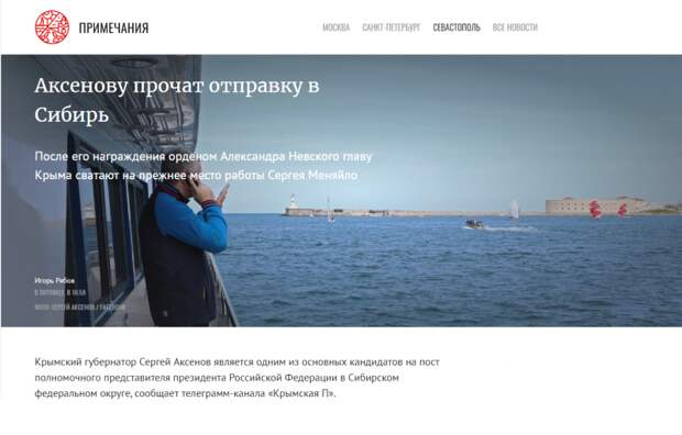 Опасные домыслы: как распространяют слухи о переводе главы Крыма на новую должность