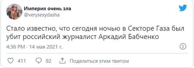"""""""Абрамс"""" не пострадал: Бабченко """"убили"""" в секторе Газа"""