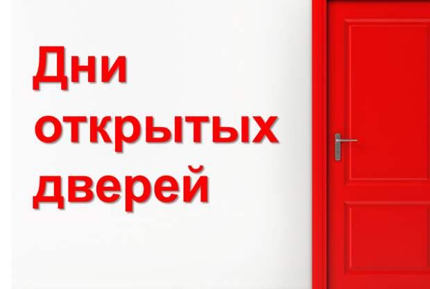 В культурном центре на Митинской проведут День открытых дверей