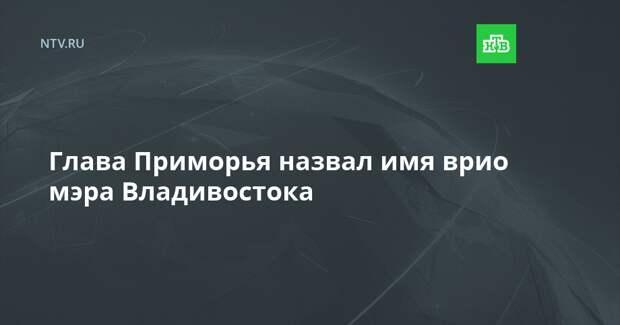 Глава Приморья назвал имя врио мэра Владивостока