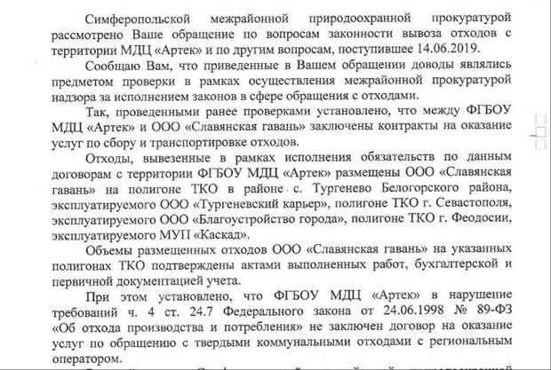Генератор золотых отходов: мусорщики Крыма дерутся за доступ в Артек