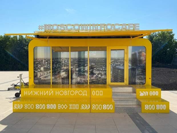 Передвижной туристический информационный центр Нижегородской области иправительства Москвы начал работу наконференции «ЦИПР-2021»