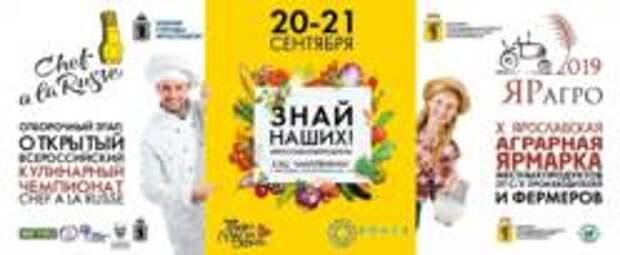 ЗНАЙ НАШИХ! - новое гастрономическое событие в Ярославле