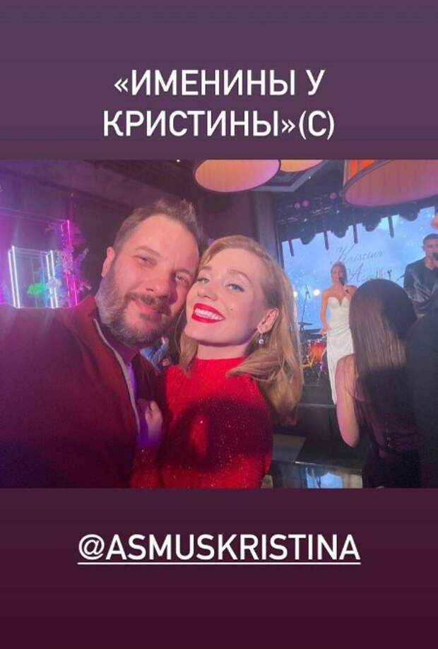 Кристина Асмус отметила день рождения с друзьями бывшего мужа Гарика Харламова