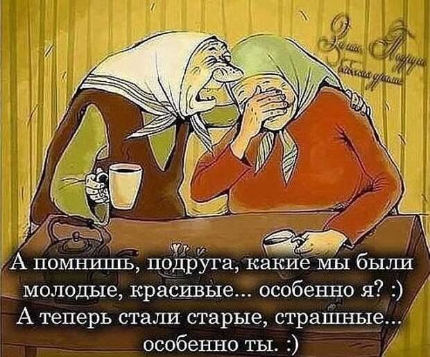 Сидят два старика и вспоминают молодость...