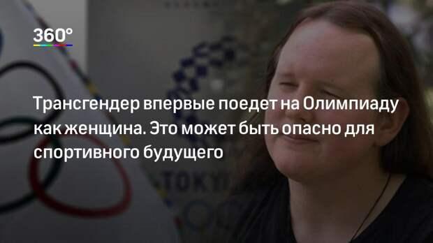 Трансгендер впервые поедет на Олимпиаду как женщина. Это может быть опасно для спортивного будущего