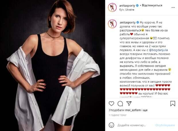 """Расстроенная тренер """"Зважені та щасливі"""" Анита Луценко поразила признанием и новым фото: """"Неожиданно для себя…"""""""