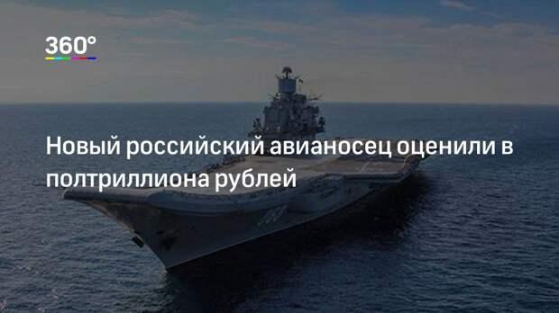 Новый российский авианосец оценили в полтриллиона рублей