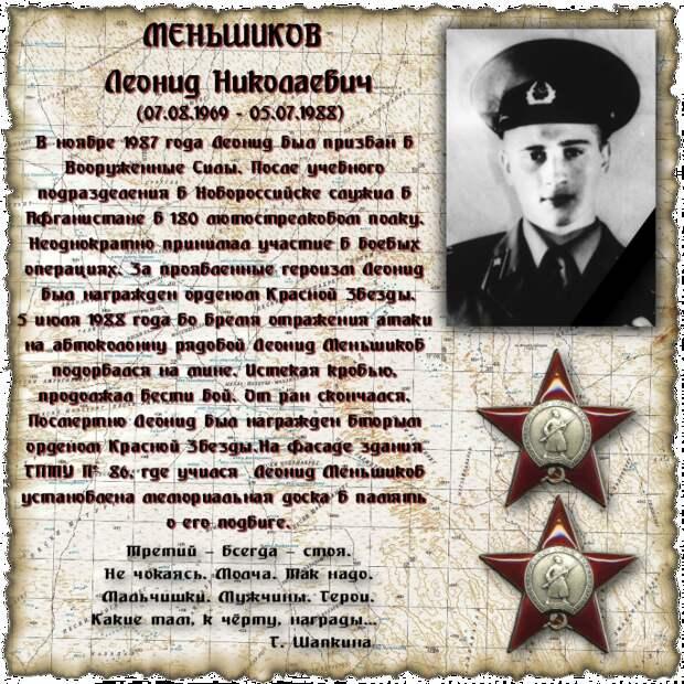 Рядовой Меньшиков Леонид Николаевич