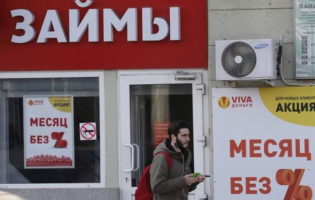 Почти 15% россиян берут займы в микрофинансовых организациях, чтобы расплатиться с долгами