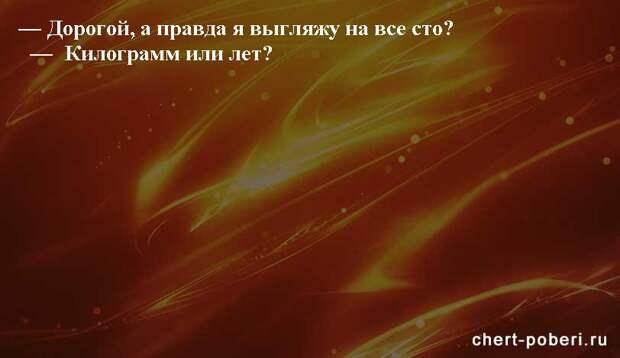 Самые смешные анекдоты ежедневная подборка №chert-poberi-anekdoty-50320504012021