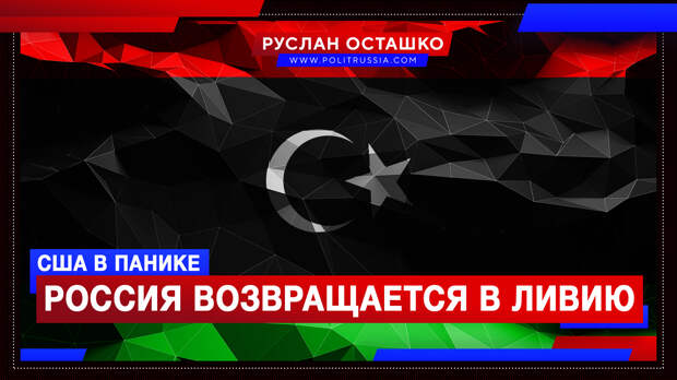 Американцы испугались, что Россия приведёт к власти в Ливии Каддафи-младшего