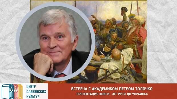 Петр Толочко: «Моя Родина – Древняя Русь»