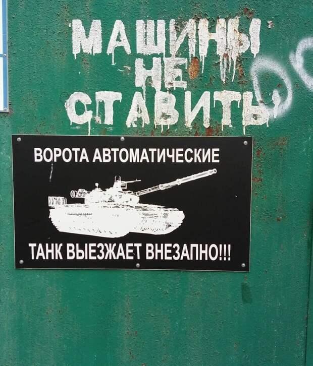 10. машины не ставить, машины у ворот, объявления, прикол, просьба, россия, смешно, фото