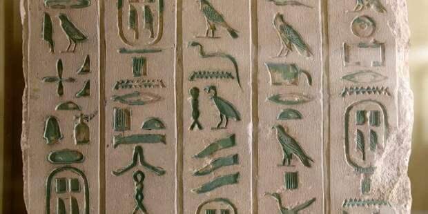 Мифы про Древний мир: египтяне писали иероглифами