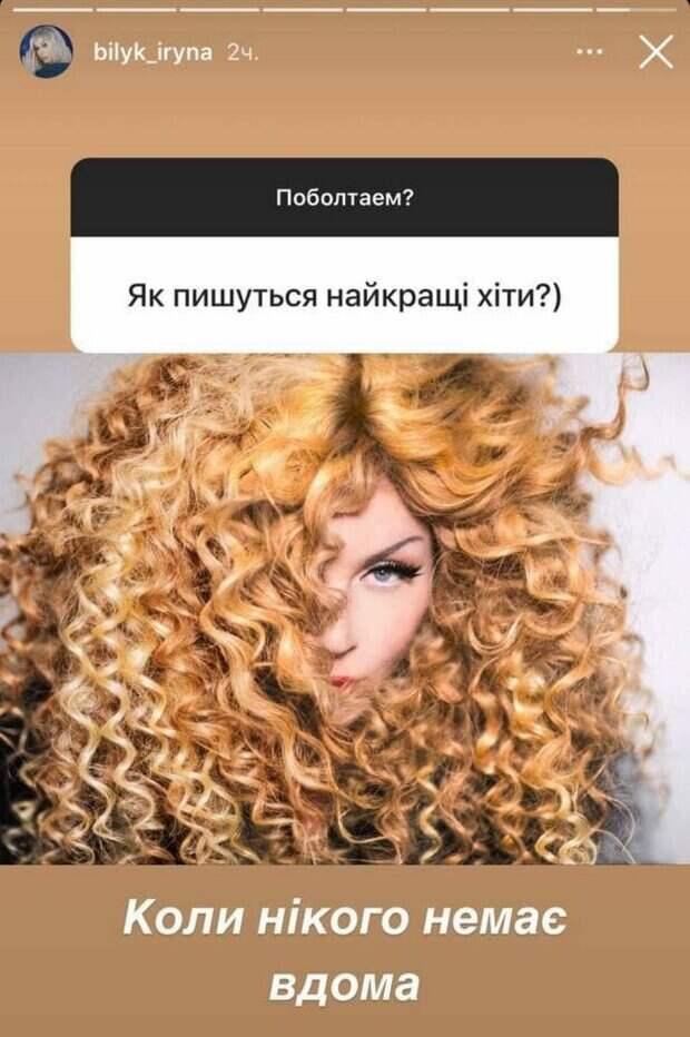 51-летняя Ирина Билык раскрыла свой секрет: «Когда никого нет дома…»